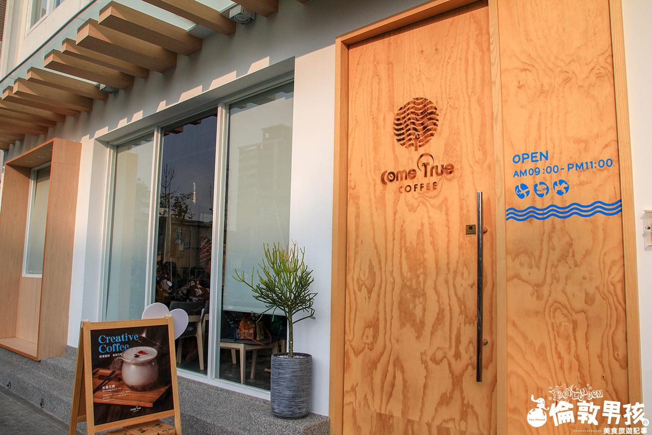台南‧中西區 成真社會企業 三位冠軍打造的咖啡!帶著回饋與分享的意念!