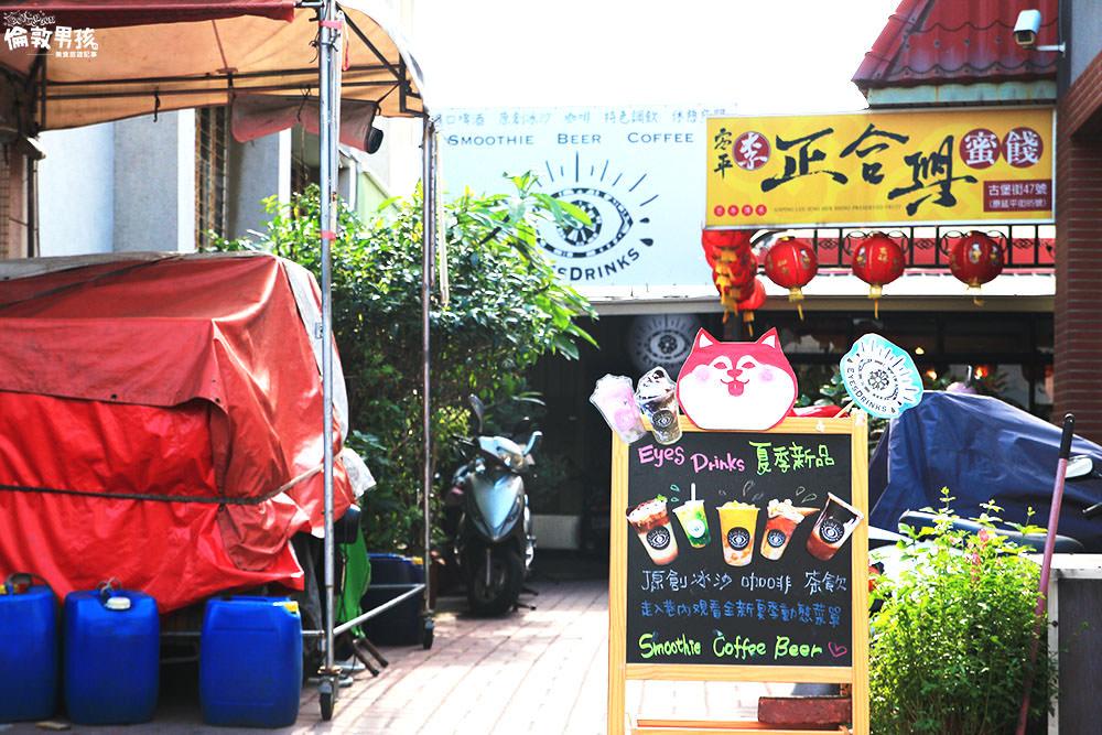 台南安平區特色小店,Eyes Drinks超吸睛原創飲品,夏天喝什麼?來這就對了!
