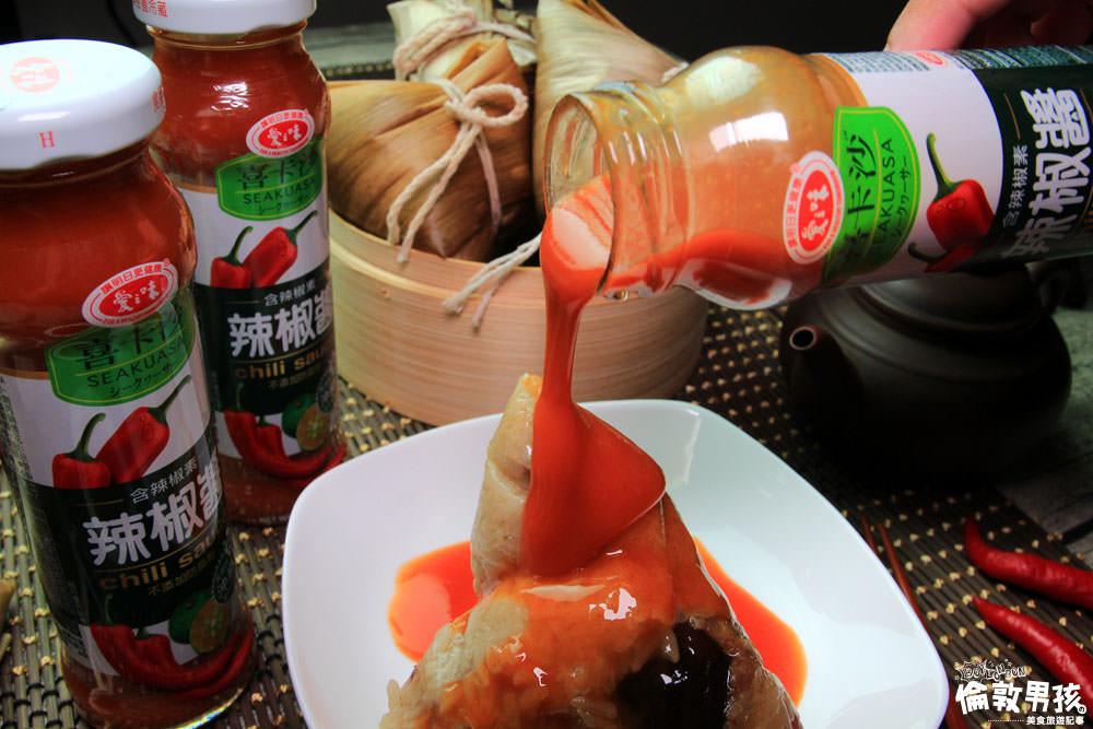 受保護的文章:端午肉粽剋星!層次感豐富的愛之味喜卡沙辣椒醬,沖繩香檬滋味百沾不膩!