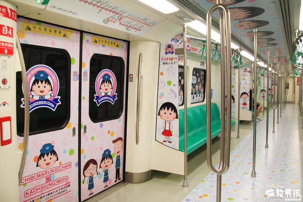 高雄捷運與櫻桃小丸子聯手出擊!主題車站彩繪列車集章活動歡慶十週年!