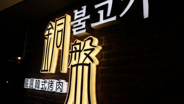 台南‧中西區 銅盤嚴選韓式烤肉吃到飽 台南店