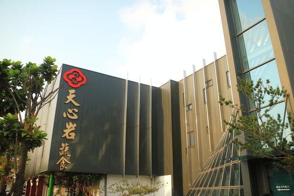 台南‧南區 天心岩 蔬食餐廳 美味健康蔬食|現點吃到飽|喜慶宴會春酒聚餐