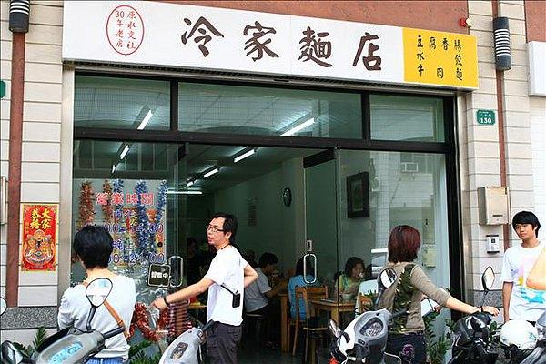 台南‧南區 原水交社 冷家麵店