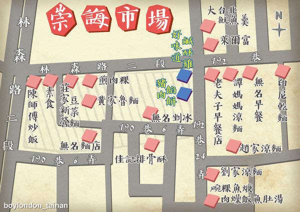 台南‧東區 │ 傳統市場找美食-崇誨市場吃什麼 │藏身國宅中的熱鬧美食市場,涼麵控的最愛!在地隱藏小吃從早吃到晚!