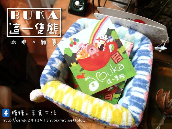 〖台中│景點〗Buka這一隻熊cafe.zakka.gift ❤ 超殺底片的世外桃源,隱藏於市區外的靜謐小森林!!【日系雜貨 vs 療癒咖啡】