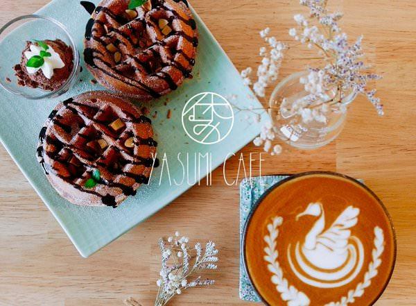 〖台中│美食〗Yasumi cafe ❤ 忠明南路上文青又可愛的氣質咖啡館,很適合一個人來,激推麻糬鬆餅,外酥內軟好好吃!