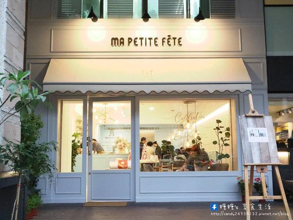 Ma Petite Fête 翡朶禮餅私宴:〖台中│美食〗Ma Petite Fête 翡朶禮餅私宴 ❤ 樂緹波兒二店,就在一店隔壁,美美Tiffany藍裝潢好夢幻,主打泡芙及千層派~