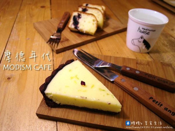 〖台中│美食〗Modism Café 摩德年代 ❤ 隱身在一中商圈巷弄中,一間很有味道的甜點咖啡小館,手作甜塔、格林鹹派、旅人蛋糕、咖啡~