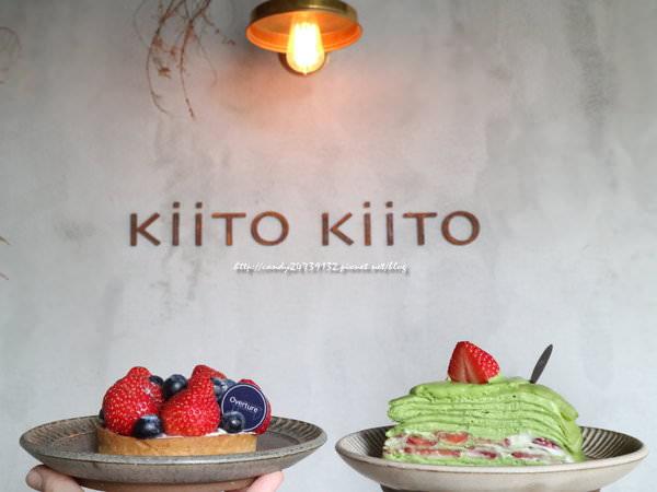 〖台中│美食〗KiiTO KiiTO cafe ❤ 結合服飾店的咖啡廳,有著美美的IG牆,除了好喝的咖啡外,還吃的到序曲甜點~