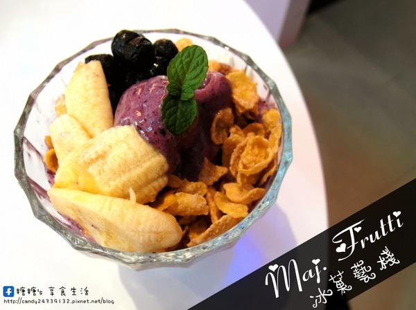 〖台中│美食〗Maj. Frutti 冰菓藝棧 ❤ 結合當季新鮮水果,打造出繽紛華麗的夏日冰品,快來消暑一下吧~~