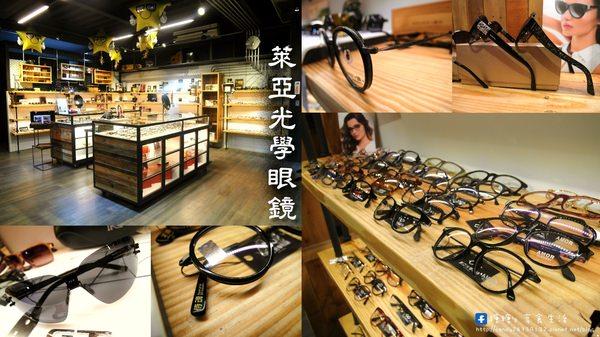 〖台中│眼鏡行〗萊亞光學眼鏡 ❤ 結合工業風與時尚潮流,採用全系列日本最新驗光儀器,款式眾多,任你挑選!!