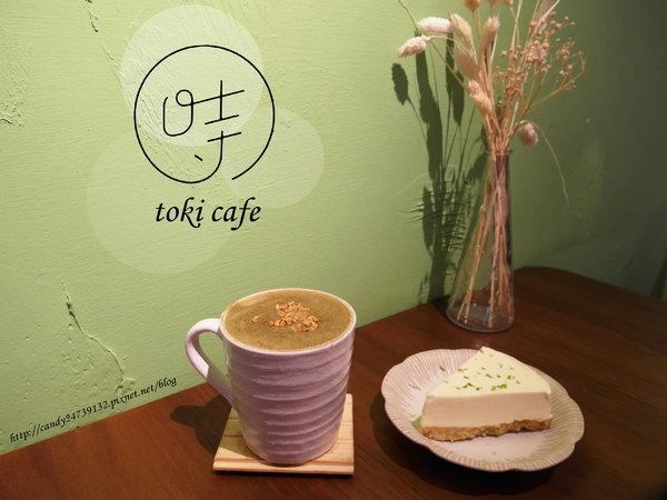 〖台中│美食〗時toki cafe ❤ 隱身在大容東街的靜謐咖啡館,除了好喝的咖啡外,還有超好吃的甜點唷~推薦青檸乳酪蛋糕及黑糖焙茶歐蕾!!