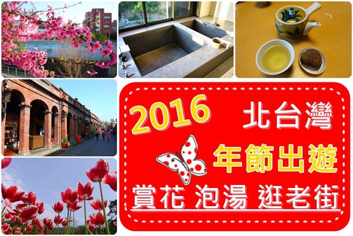 【2016 春節出遊特輯】- 北台灣 賞櫻+泡湯+逛老街.滿滿年味的新春假期~