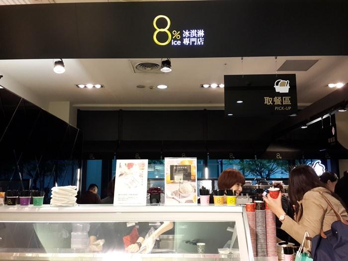 【甜點】8% ice冰淇淋專門店 雪鹽黑糖X抹茶柚子 @ 信義新光
