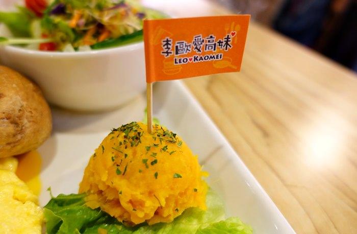 【食記】李歐愛高妹.全日早午餐@永安市場站(四號公園)