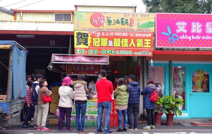 【宜蘭.三星】- 阿婆蔥油餅、何家三星蔥餡餅、羅家蔥捲餅.在地人氣小吃大PK