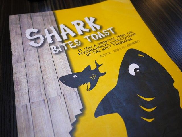 【食記】來吃早午餐 鯊魚咬吐司~