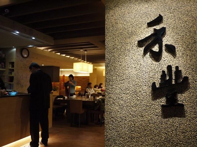 【食記】明星也愛吃的-禾豐日式涮涮鍋 @ 科技大樓站