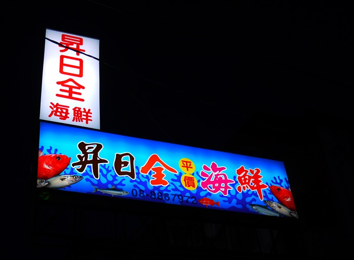 【國境之南.食記】- 後壁湖吃海鮮.昇日全平價海鮮
