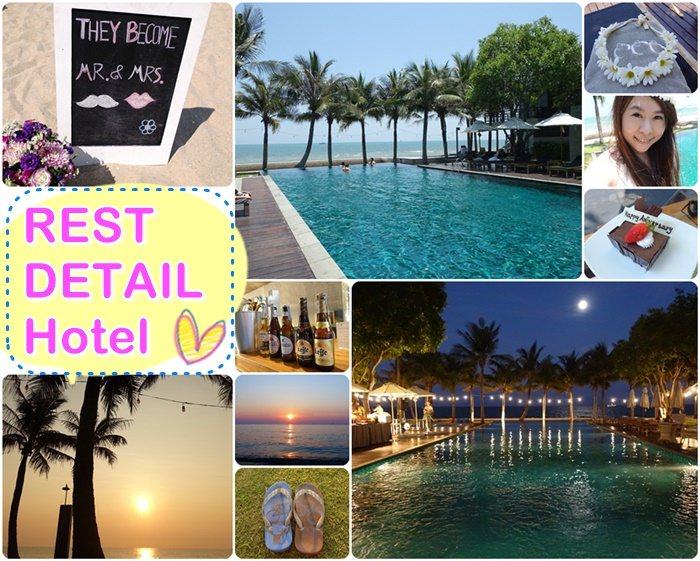 【15曼谷華欣.度假趣】- DAY3 Rest Detail Hotel.泳池、日出、夢幻紫色婚禮&超好吃的海鮮Pizza (設施篇)