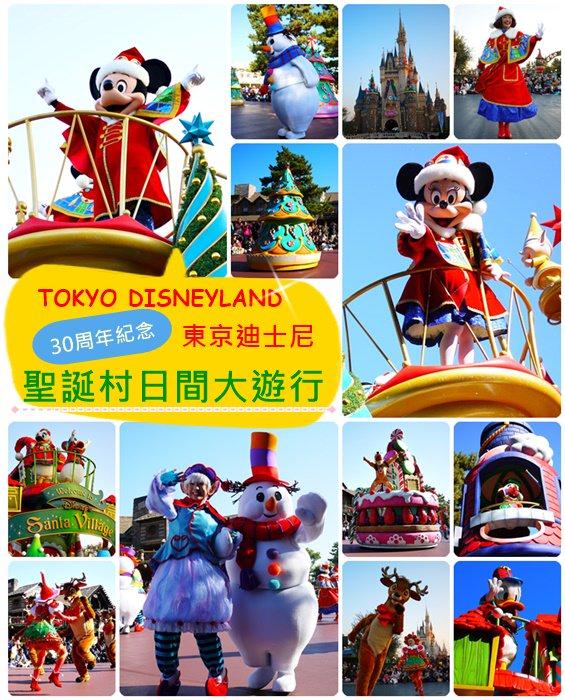 【13 秋日.楓遊迪士尼】- 東京迪士尼樂園期間限定.聖誕村大遊行