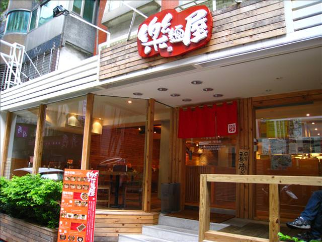 【食記】樂麵屋