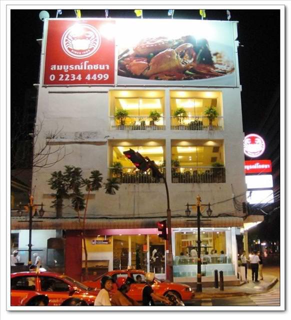 【09曼谷.天使之城】- DAY1 建興酒家 懷念的咖哩炒螃蟹