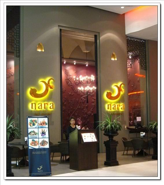 【09曼谷.天使之城】- DAY3 07年泰國最佳餐廳-NARA