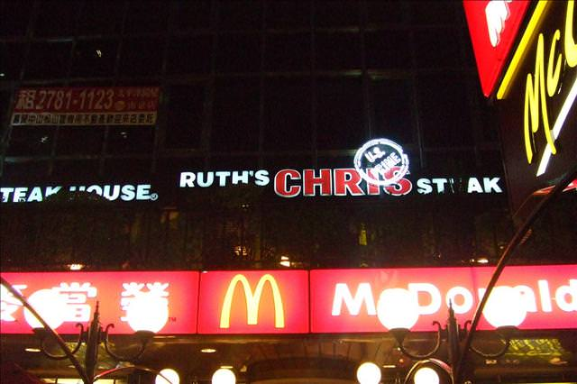 【食記】Ruth's Chris 茹絲葵