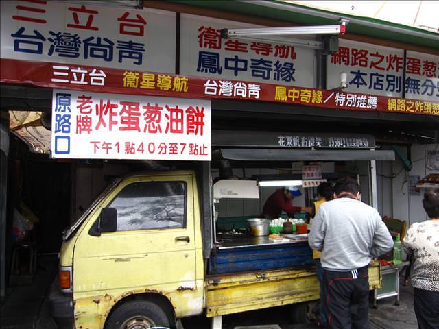 【花蓮.遊記】洄瀾物語 – 原路口 老牌炸蛋蔥油餅
