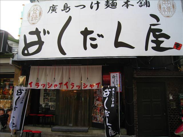 【食記】廣島つけ麵本舖ばくだん屋-爆彈屋