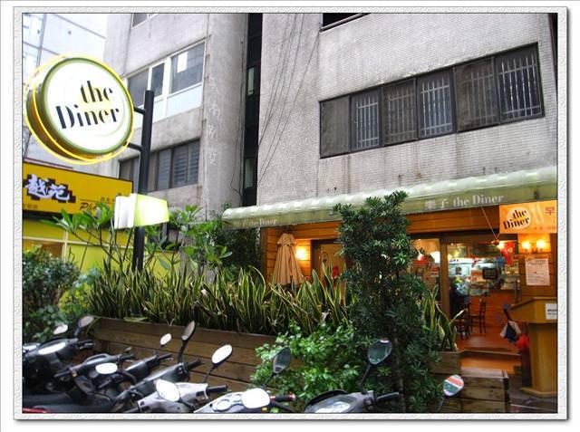 【食記】The Diner 樂子(敦和店) 美式早午餐