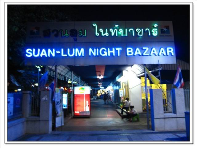 【09曼谷.天使之城】- DAY1 桑倫夜市SUANLUM NIGHT BAZAAR