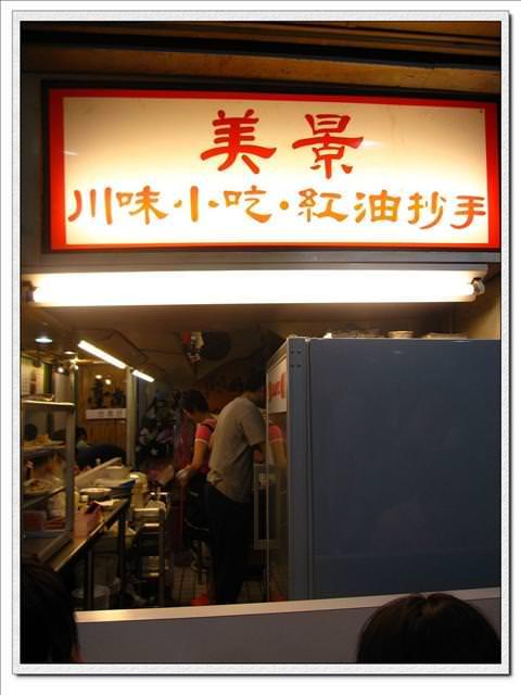 【食記】東區美味小吃攤-美景川味小吃