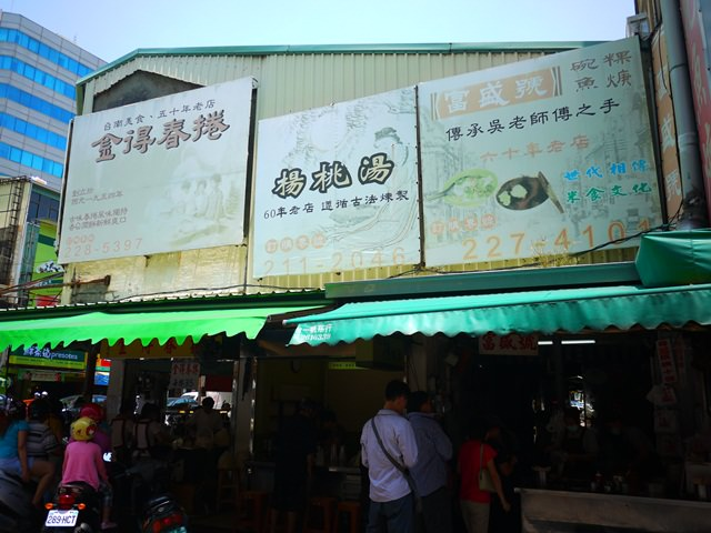 【台南.輕旅行】- 永樂市場 富盛號碗粿 vs 阿松割包