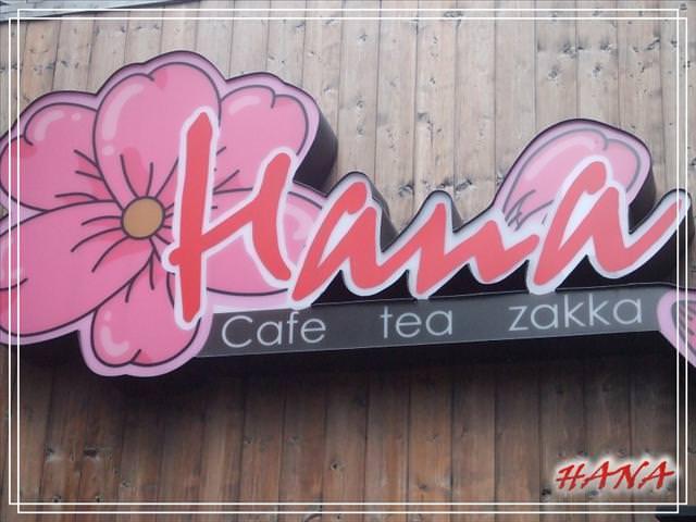 【午茶】HANA-貧窮OL的悠閒下午