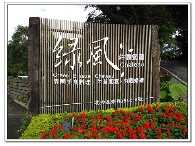 【午茶】陽明山的景觀餐廳 綠風莊園