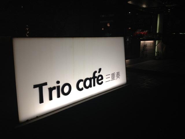 【食記】下班後聚會小酌的好地方 Trio café 三重奏 @ 華山藝文特區