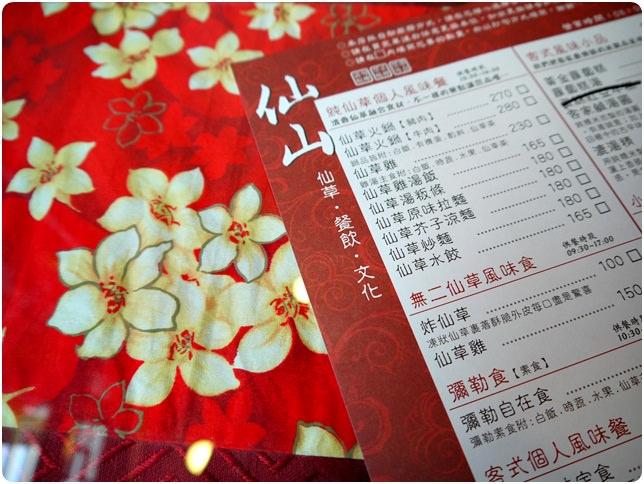 【苗栗.獅潭】- 古色古香的仙草風味餐 仙山仙草