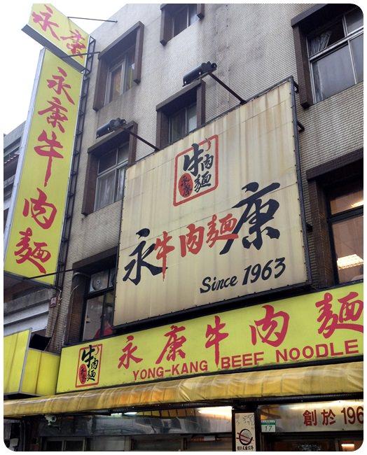 【食記】40年老字號的永康牛肉麵 @ 東門捷運站