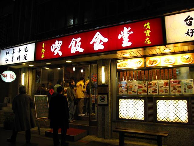 【食記】永康街的家常菜 喫飯食堂