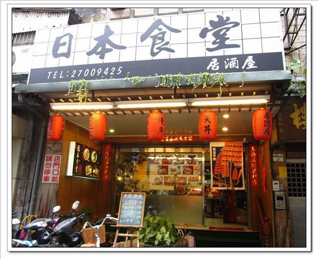 【食記】巷弄中的好滋味 – 通化街 日本食堂