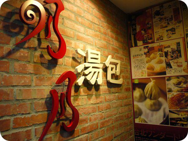 【食記】日本客也愛的 明月湯包 @ 通化街