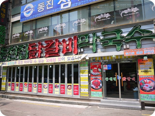 【12 Hi.Seoul 】- 好吃的春川家辣炒雞排 @ 新村