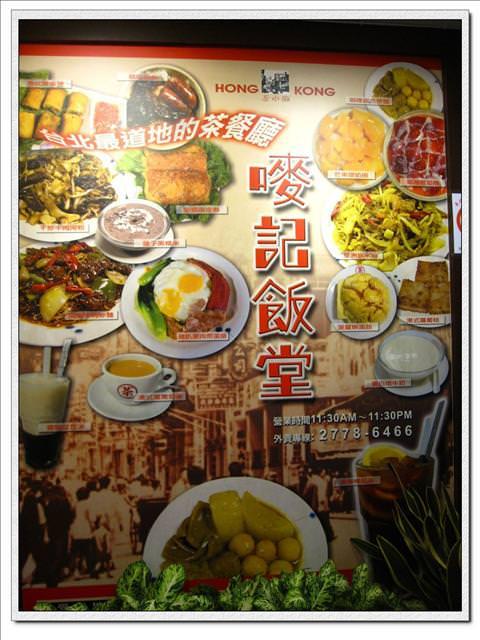 【食記】Hong Kong 茶水攤(嘜記食堂)