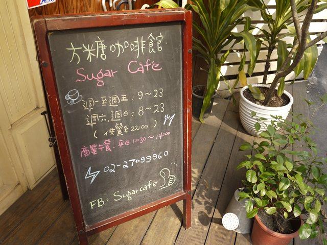 【食記】好吃的煎鍋蛋糕 方糖咖啡館 @ 東區