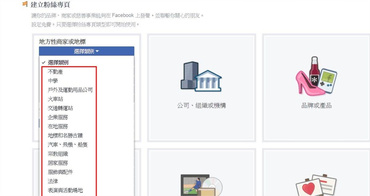 Facebook, 打卡, 粉絲專頁開啟打卡地標