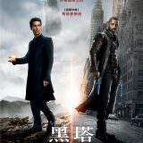 Movie, The Dark Tower(美國) / 黑塔(台) / 黑魔塔(港) / 黑暗塔(網), 電影海報, 台灣