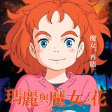 Movie, メアリと魔女の花(日本) / 瑪麗與魔女之花(台) / Mary and the Witch's Flower(英文), 電影海報, 台灣