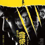 Movie, 殺破狼‧貪狼(香港.中國) / 殺破狼‧貪狼(台) / Paradox(英文), 電影海報, 台灣